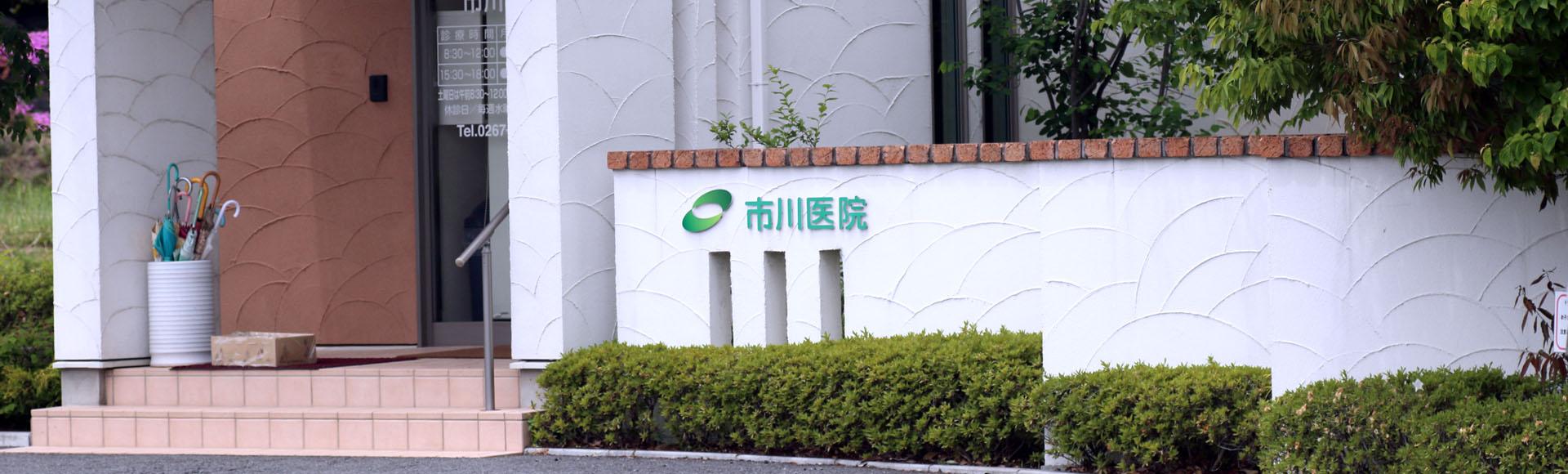 市川医院 Ichikawa-Clinic.